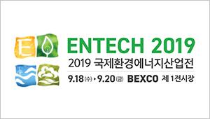 Enviroment & Energy Tech