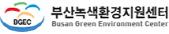 부산녹색환경지원센터
