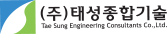 (주)태성종합기술